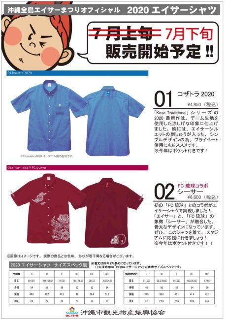 2020エイサーシャツ