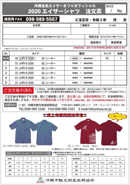 2020エイサーシャツ注文表