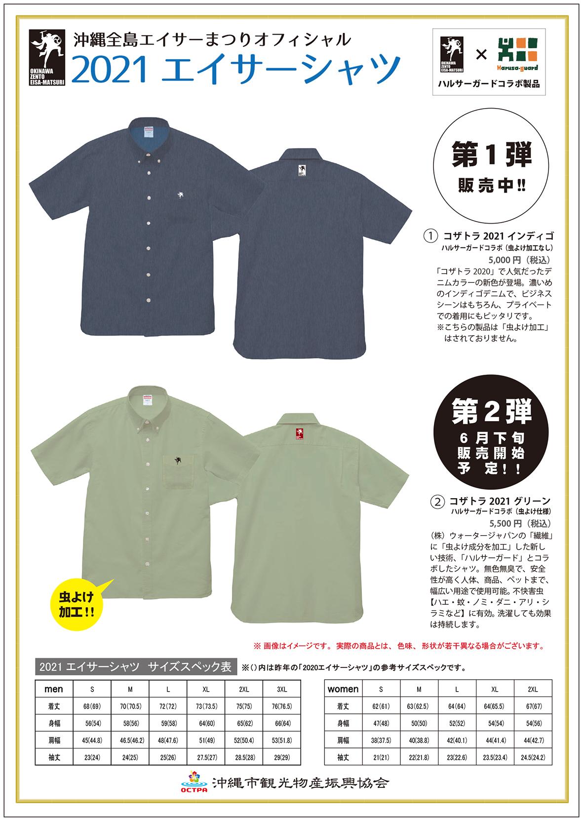 2021エイサーシャツ