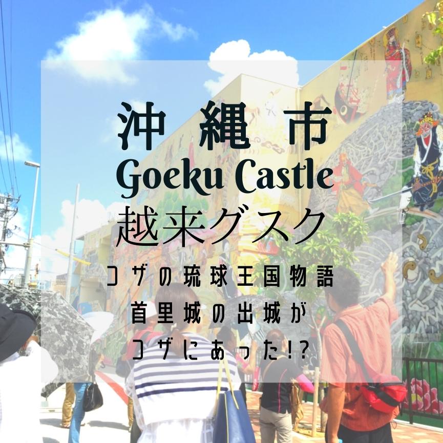 コザの琉球王国物語