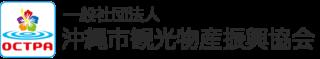 (一社)沖縄市観光物産振興協会