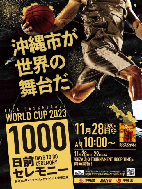 FIBAワールドカップ2023